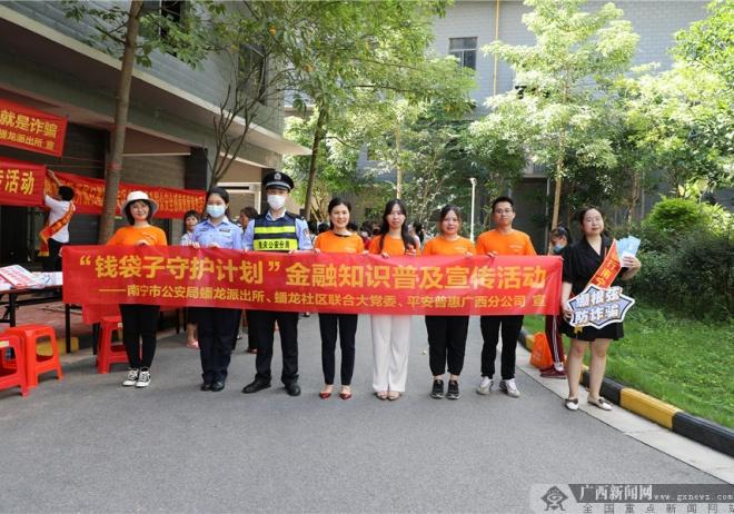 平安普惠广西分公司联合多家单位开展钱袋子守护计划
