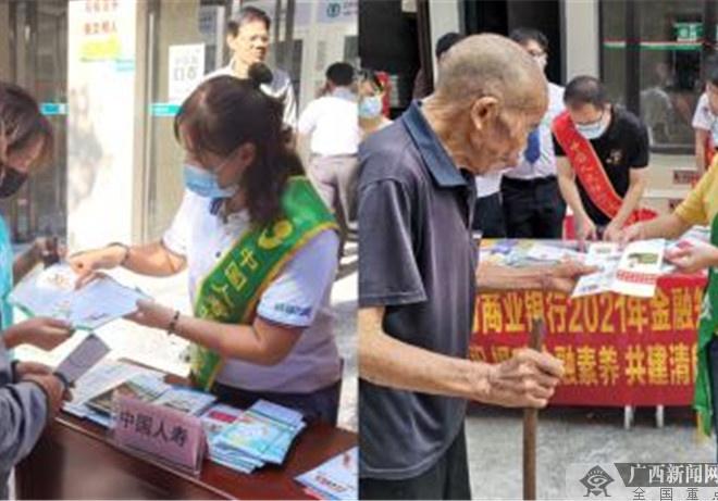 中国人寿百色分公司在全辖开展金融知识普及月活动