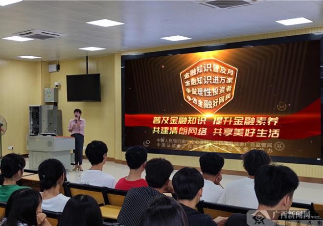 工银安盛人寿广西分公司开展金融知识普及月活动