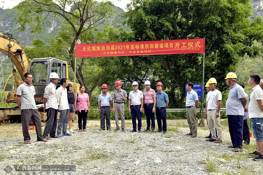 大化:10个高标准农田建设项目开工