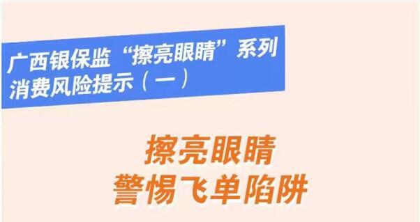 """广西银保监局""""擦亮眼睛""""系列消费风险提示(一)"""