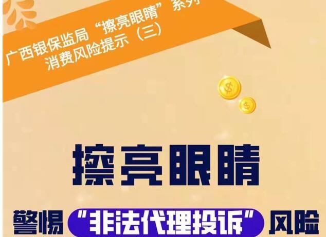 """广西银保监局""""擦亮眼睛""""系列消费风险提示(三)"""