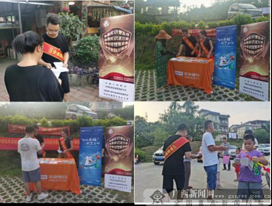 平安银行柳州分行开展消保志愿者活动
