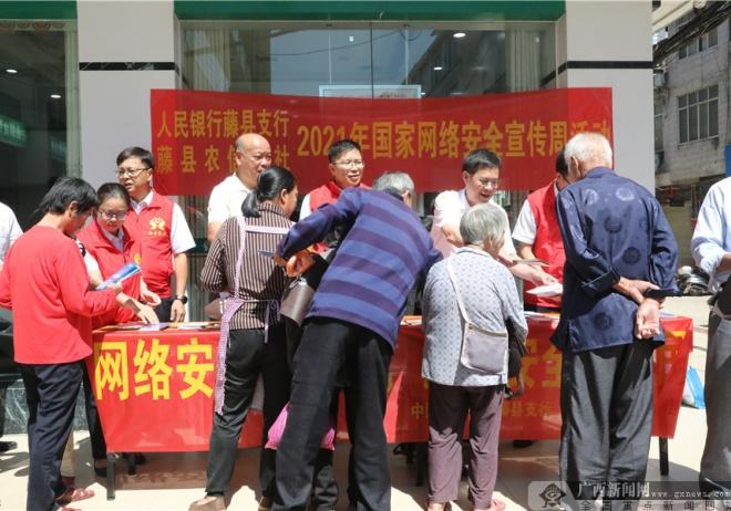 藤县联社积极开展2021年网络安全周宣传活动