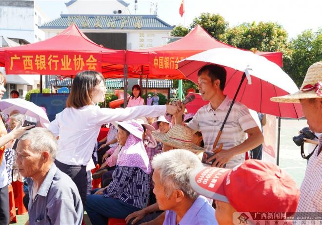 中国银行广西区分行开展金融知识宣传进村活动