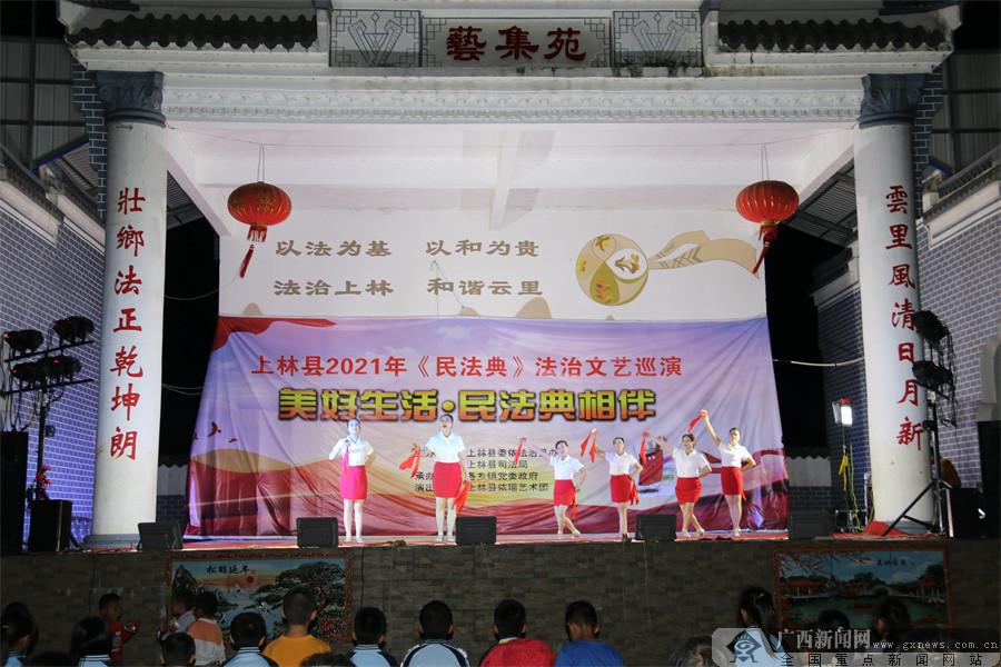 上林县:《民法典》法治巡回演出开演